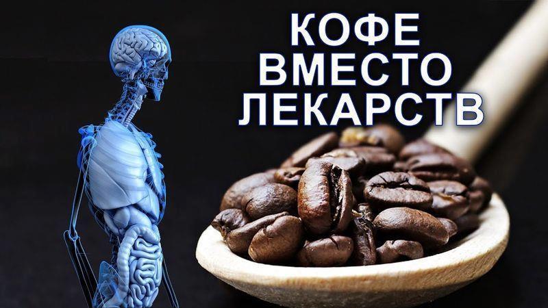 Кофе вместо лекарств: как пить бодрящий напиток с пользой для здоровья