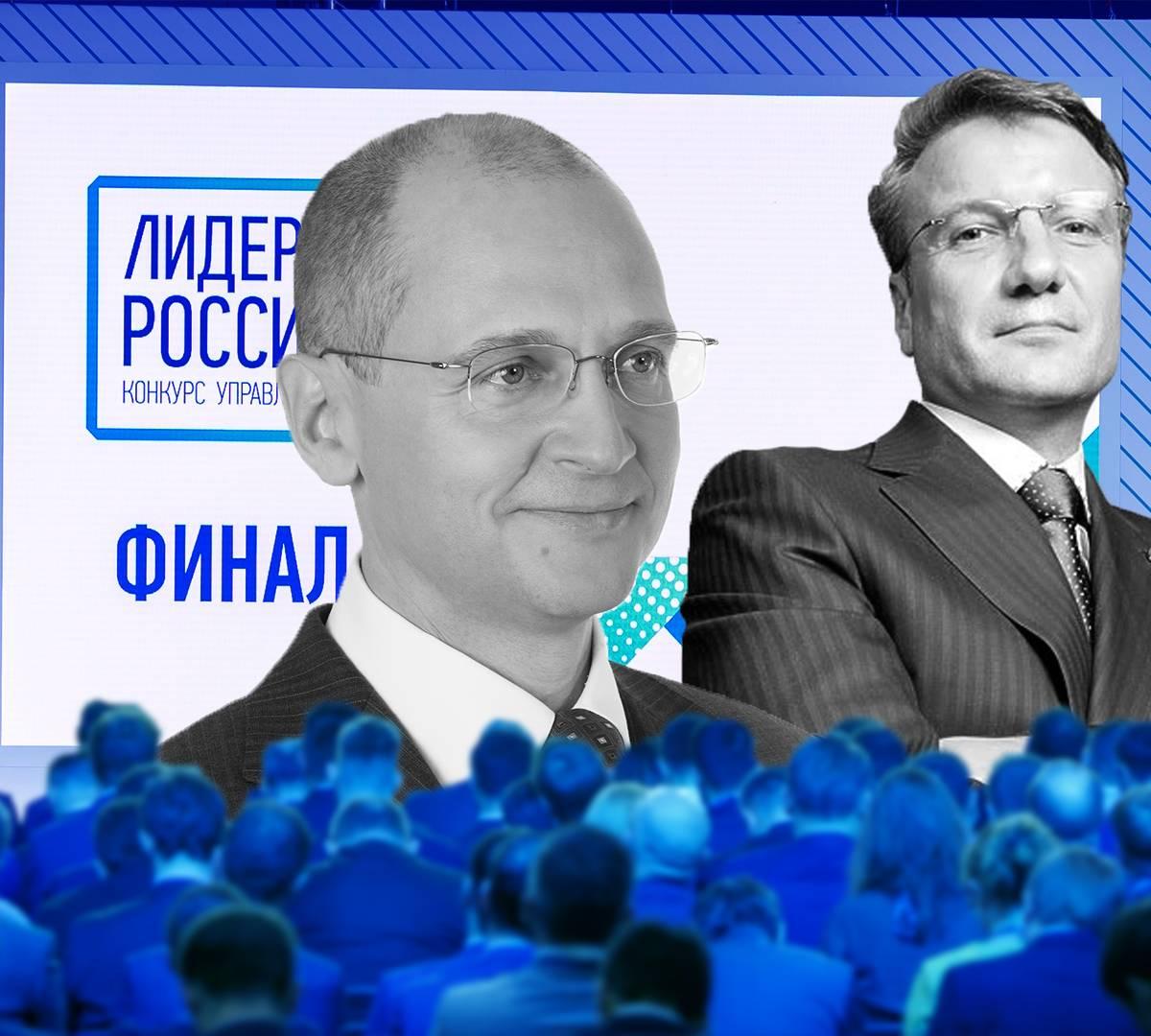 Итоги «Лидеров России»