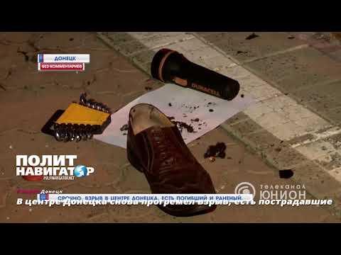 В центре Донецка прогремел взрыв. Есть жертвы