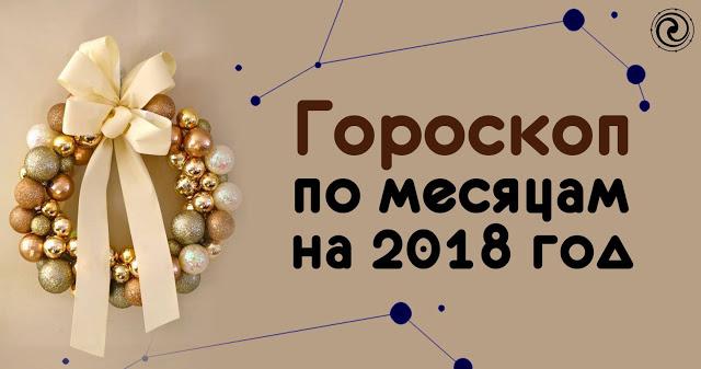 Гороскоп по месяцам на 2018 год