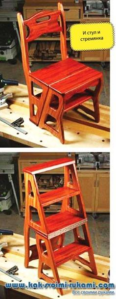 Как сделать своими руками стул-стремянку