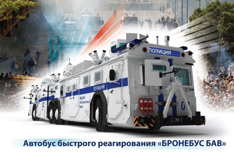 «Бронебус БАВ» - иностранцы поверили в шуточный проект бронированного автобуса