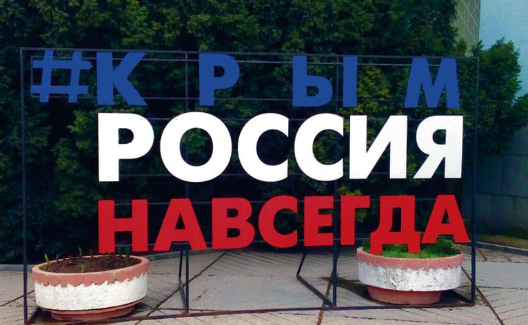 """Польские СМИ: """"Крым российский, а западные санкции — всего лишь на бумаге"""""""