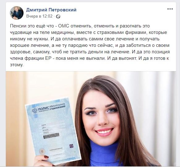 """Предложивший отменить пенсии депутат потребовал """"разогнать"""" бесплатную медицину"""