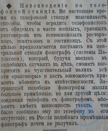 Этот день 100 лет назад. 31 (18) января 1913 года