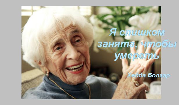 Старость в радость! Советы известного психотерапевта, которая дожила до 103 лет