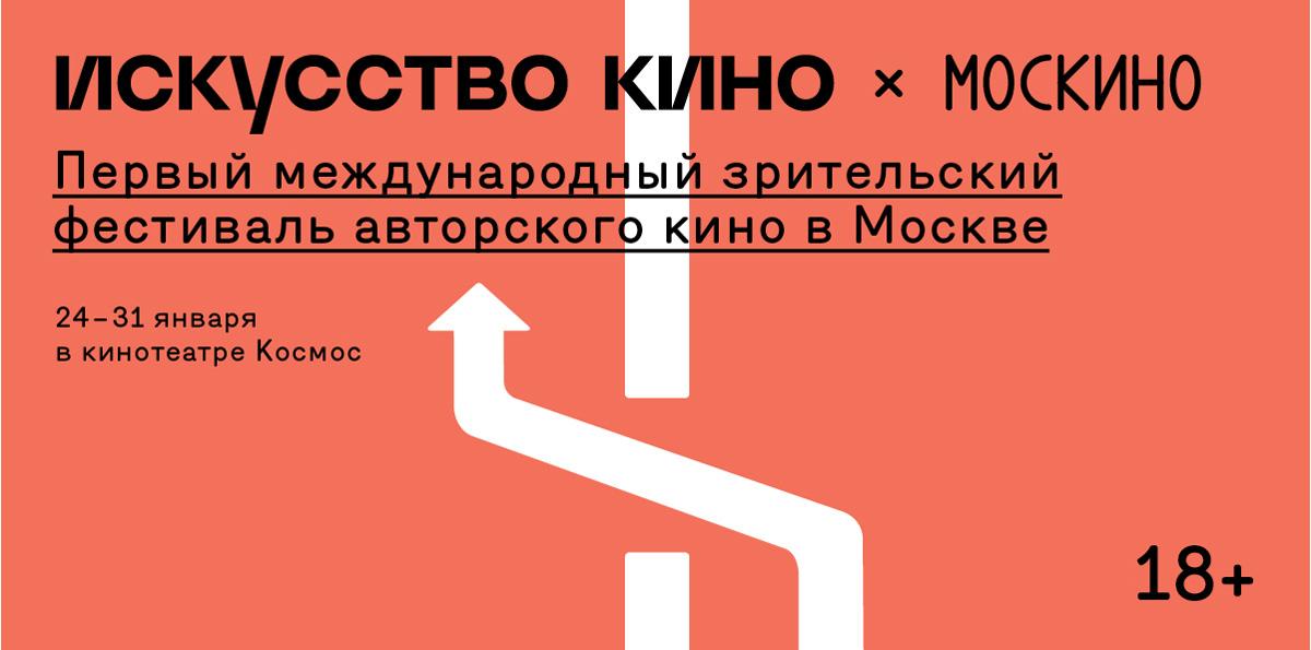 В Москве пройдёт фестиваль «Искусства кино» и «Москино»