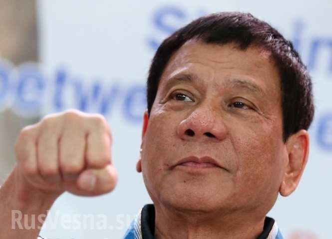 «Пока-пока, Америка», — президент Филиппин ответил США на отказ в помощи