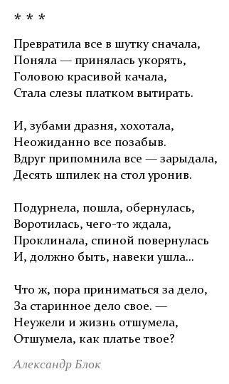 Сюжетное юмористическое стихотворение классиков