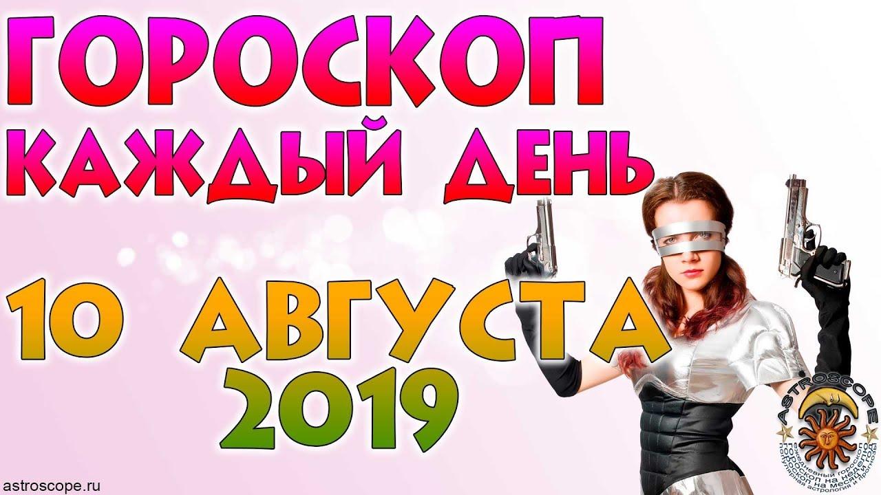 Гороскоп на 10 августа 2019