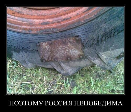 Видимо в Челябинске латали)