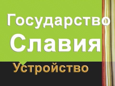 Государственное устройство Восточных славян/Славия