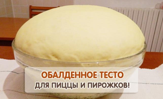 Обалденное тесто для пирожков, пирогов и пиццы