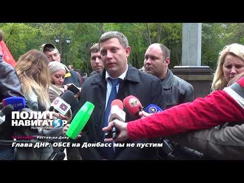 Захарченко предупредил, что ДНР не позволит ОБСЕ встать на границе с Россией