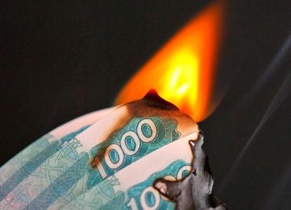 ЦБ и Минфин уничтожат 2 триллиона до конца года