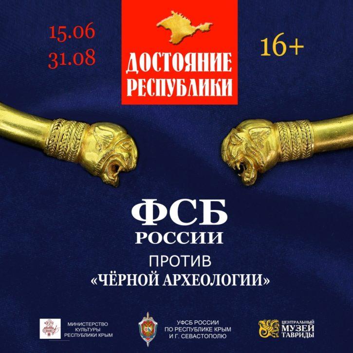 ФСБ показала, как украинские олигархи грабили Крым