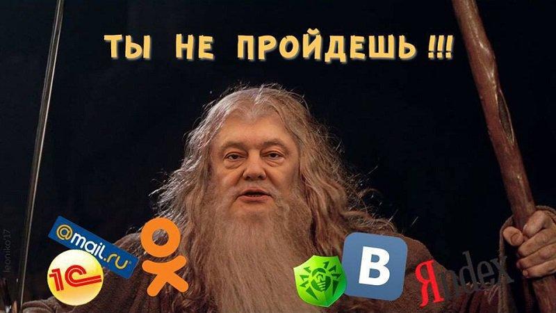 Как Порошенко против себя санкции ввёл