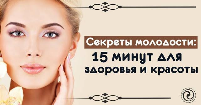 Секреты молодости: 15 минут для здоровья и красоты