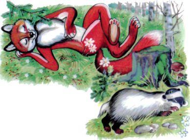 Почему барсук и лиса в норах живут.По мотивам русских народных сказок