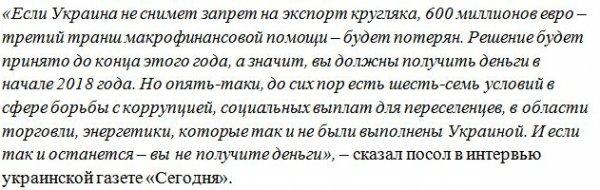 Ищенко об угрозе ЕС оставить Украину без финансовой помощи: Скоро Карпаты станут лысыми горами