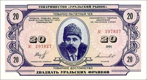 20 франков. Лицевая сторона. Мамин-Сибиряк Дмитрий Наркисович (1852-1912). Знаменитый писатель, автор таких романов как «Приваловские миллионы» и «Золото».