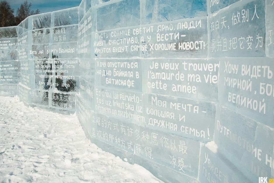На Байкале построили 200-тонную ледяную библиотеку