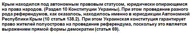 Юристы ЕС ошарашили Украину докладом о принадлежности Крыма