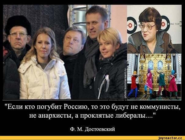 Почему либералы не любят Путина?