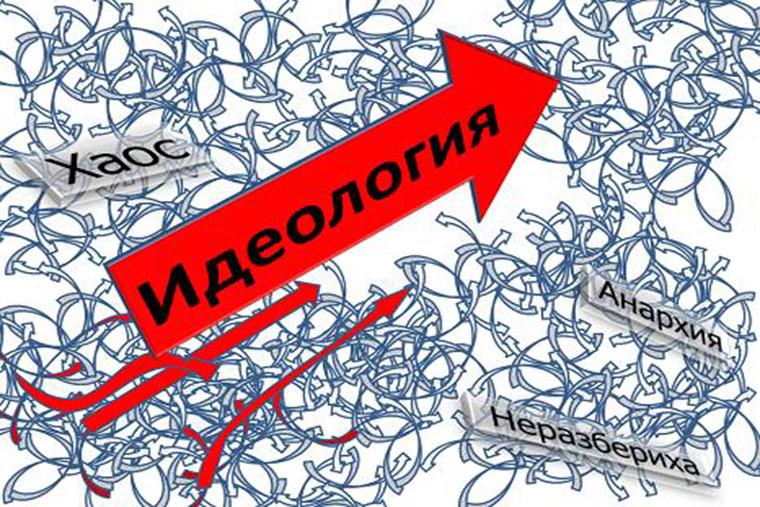 Идеология: России нужен единый нацпроект