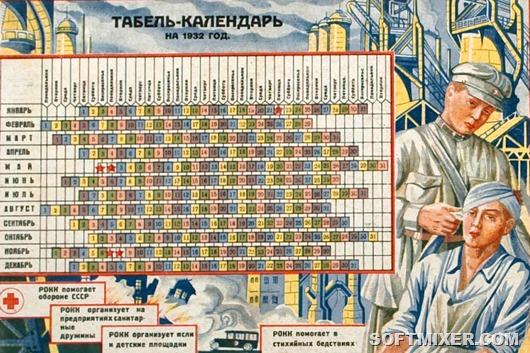 Календарь советский 112