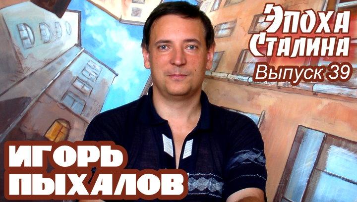 """И.Пыхалов. """"Виртуальные репрессии"""". Цикл """"Эпоха Сталина"""""""