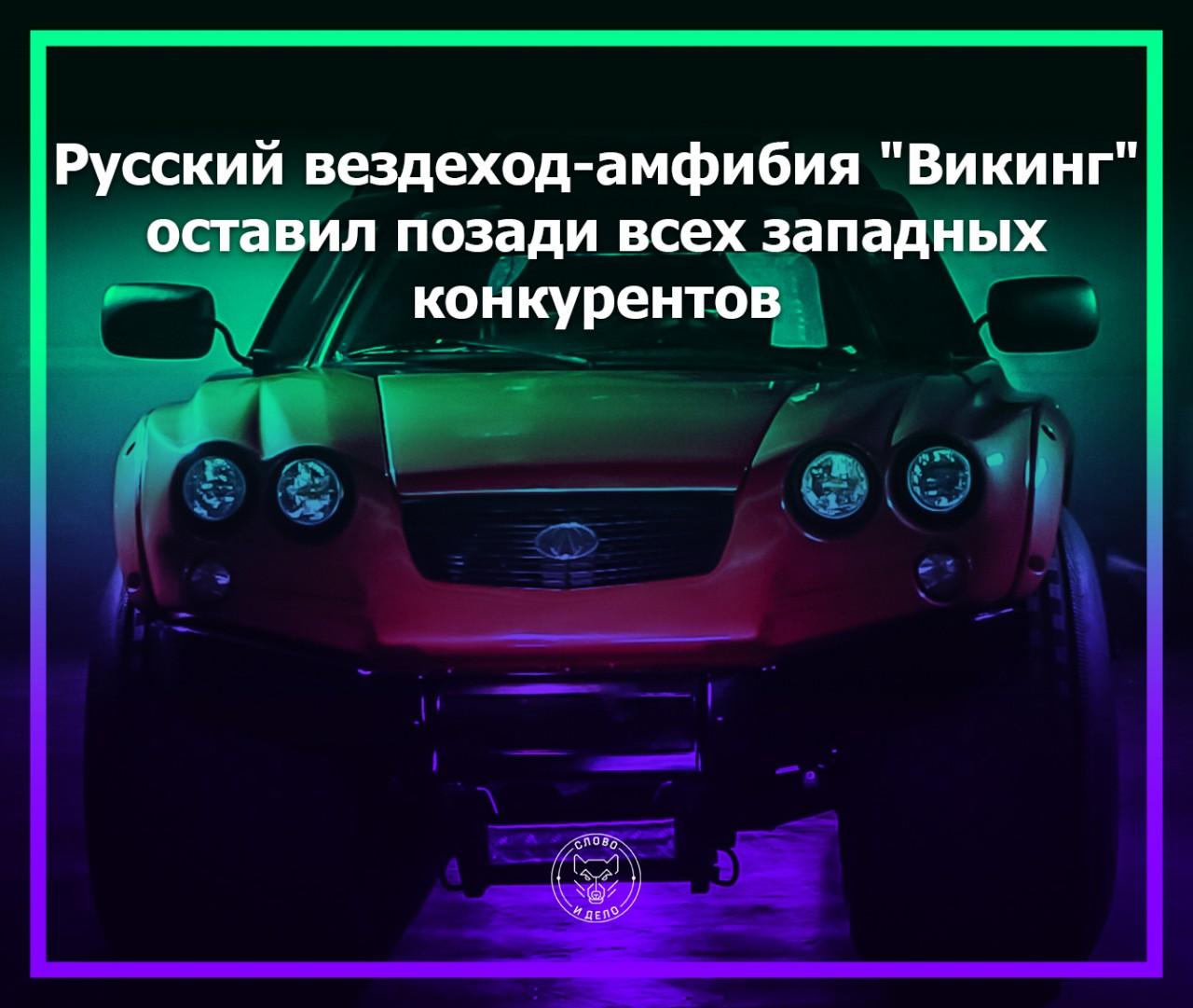 """Российский вездеход-амфибия """"Викинг"""" оставил позади всех западных конкурентов"""