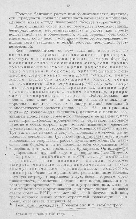 zalkind-a-b-polovoy-fetishizm
