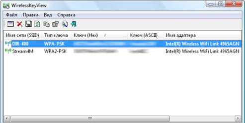Как узнать пароль через WirelessKeyView