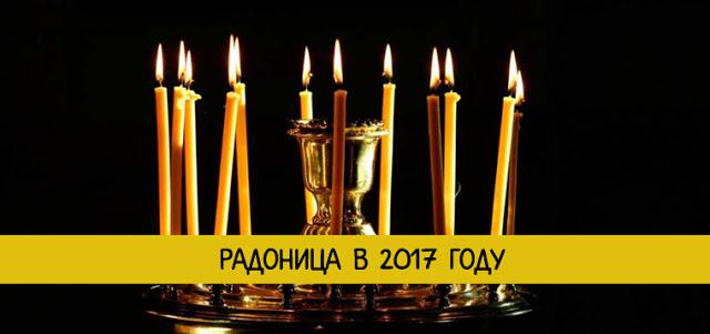 Радоница в 2017 году - какого числа, приметы, обычаи, традиции