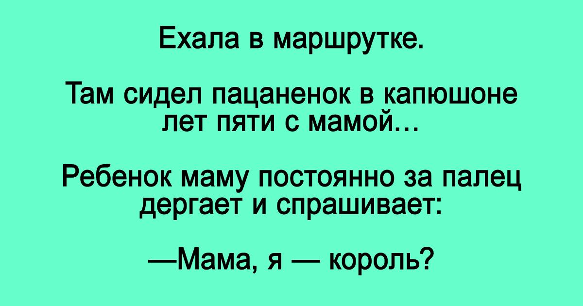 Мама!! Я — Король?!