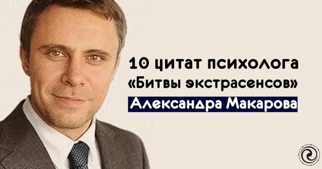 10 цитат психолога «Битвы экстрасенсов» Александра Макарова
