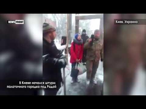 Штурм под Верховной Радой: столкновения между протестующими и полицией