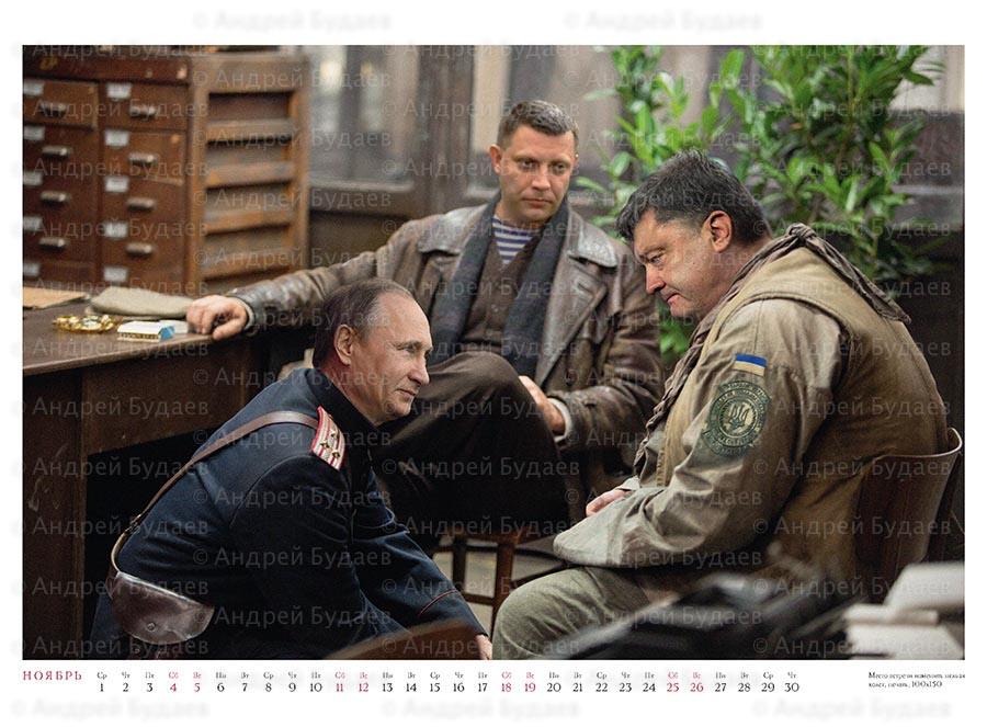 """Календарь «Миссия выполнима"""""""