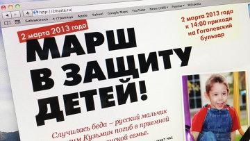 На марш 2 марта вербуют массовку по 500-700 рублей