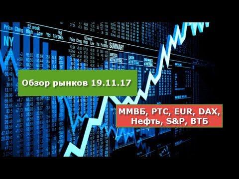 Обзор рынков 19.11.17 ... ММВБ, РТС, EUR, DAX, Нефть, S&P, ВТБ