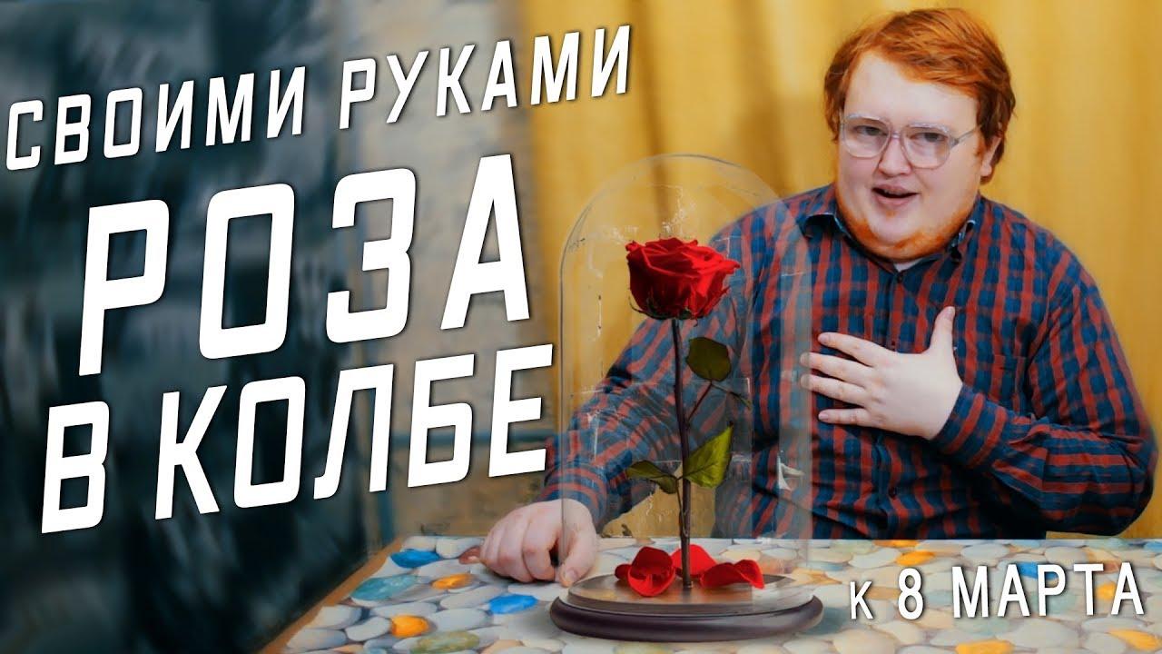 Подарок на 8 марта - роза в колбе своими руками