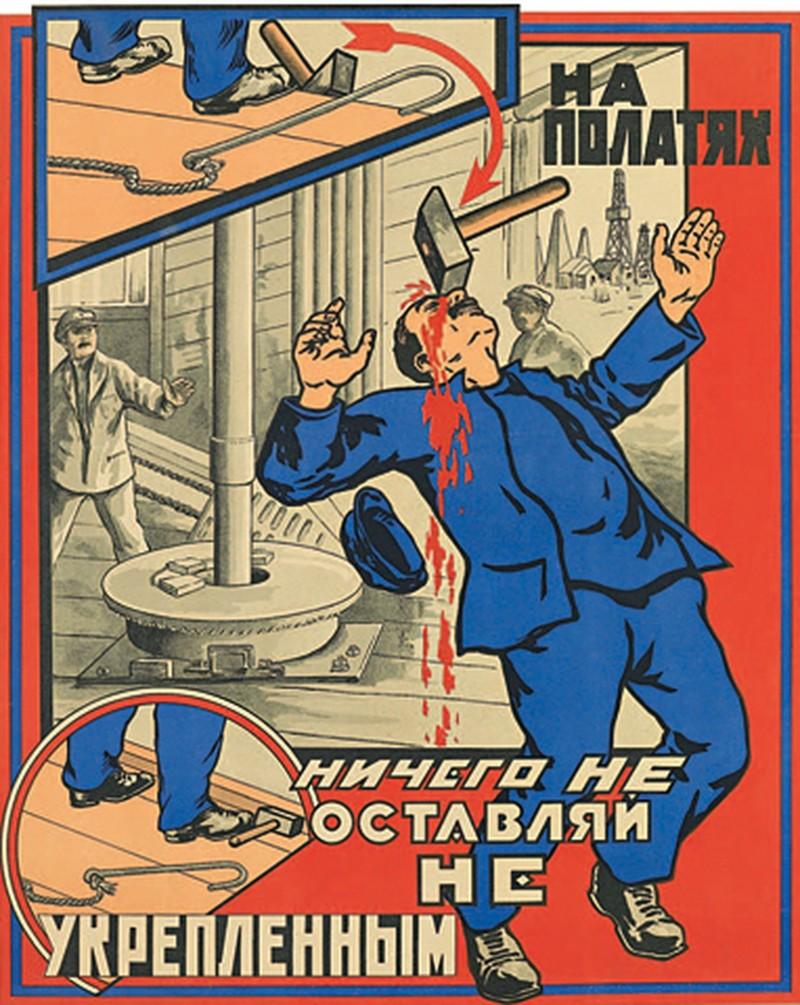 10. Плакаты на тему безопасности выглядят пугающе СССР, плакаты, призыв, реклама