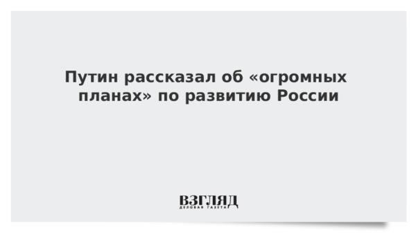 Путин рассказал об «огромных…