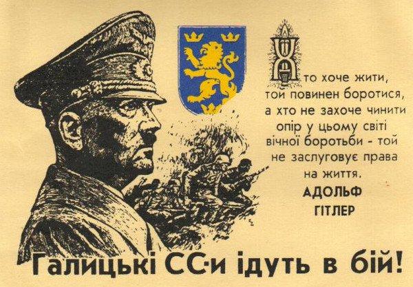 Как украинские нацисты убивали Донбасс в годы Великой Отечественной войны
