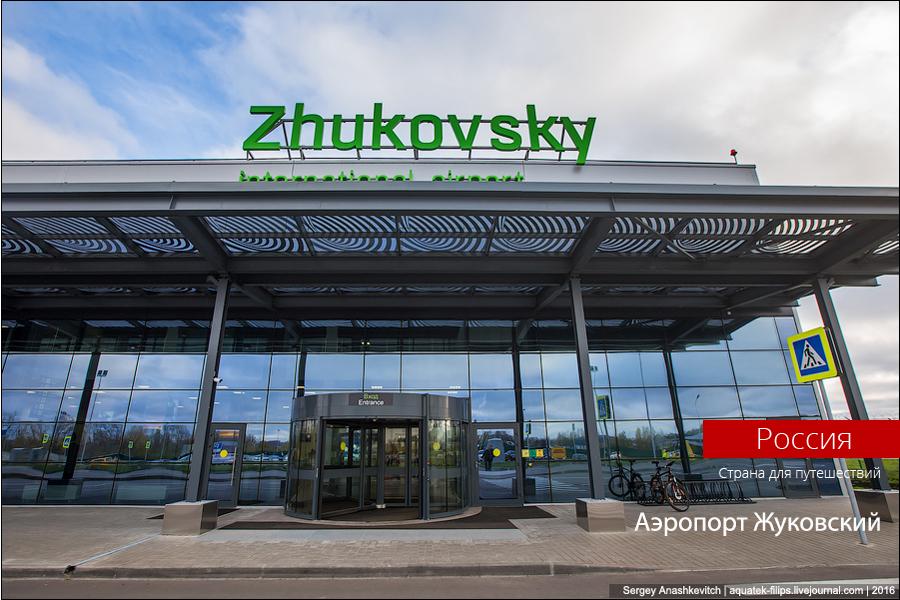 Новый московский аэропорт Жуковский
