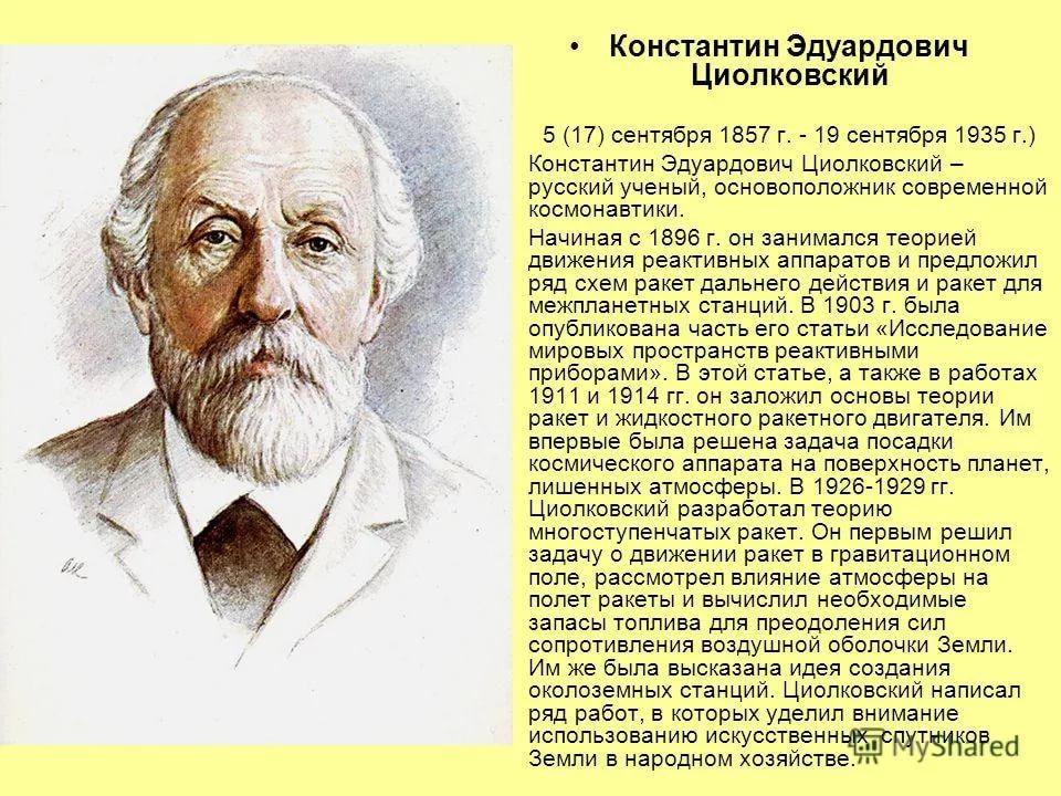 Константин Эдуардович Циолковский. ИДЕАЛЬНЫЙ СТРОЙ ЖИЗНИ.