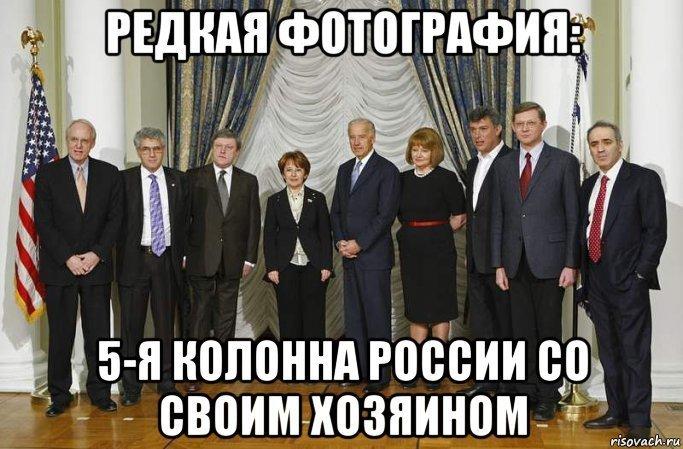 Антинарод - пятая колонна разрушения России