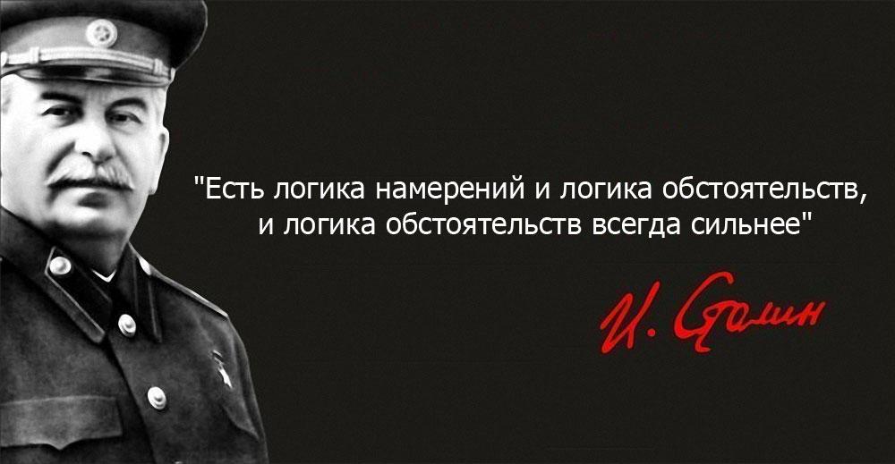 Сталин и ветер истории. *** Причины ненависти к Сталину на Западе. Страх перед Сталиным - это страх страх паразита перед возмездием