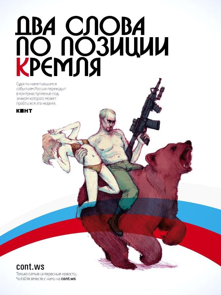 Два слова по позиции Кремля